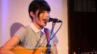 2015年7月15日に尼崎BLANTONで行われたライブから芽衣子さんの「ともだ...