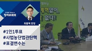 [정치부회의] 평화당, 법관 탄핵소추 찬성…국회 논의 탄력 받나