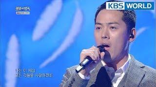 Kim Yongjin - Wind Song   김용진 - 바람의 노래 [Immortal Songs 2/2018.01.20]