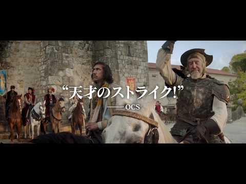 映画『テリー・ギリアムのドン・キホーテ』(配信中)本予告