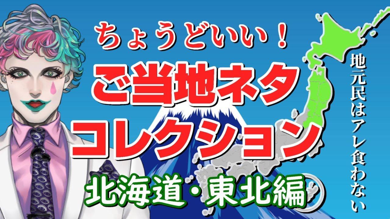 【北海道・東北編】ちょうどいい! ご当地ネタコレクション【にじさんじ/ジョー・力一】