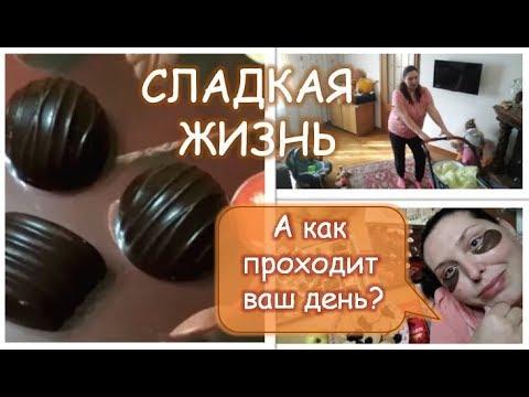 видео: Сладкая жизнь. Как похудеть в декрете? - делитесь.