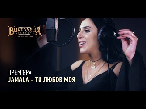 """Jamala - Ти любов моя (OST """"Викрадена принцеса: Руслан і Людмила"""")"""