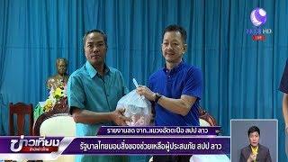 รัฐบาลไทยมอบสิ่งของช่วยเหลือผู้ประสบภัย สปป ลาว