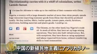 中国の新植民地主義にアフリカがノー