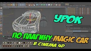Урок по плагину Magic Car в Cinema 4D (HD 1080p)