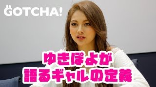 バチェラーのゆきぽよ「ギャルはもういなくなった」 蒼川愛 検索動画 23