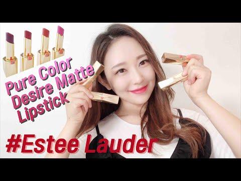 에스티로더 퓨어 컬러 디자이어 매트 립스틱 / Estee Lauder Pure Color Desire Matte Lipstick /발색영상