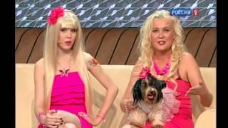Карина Барби и Лана Блонд ЖИВЫЕ КУКЛЫ россия 1