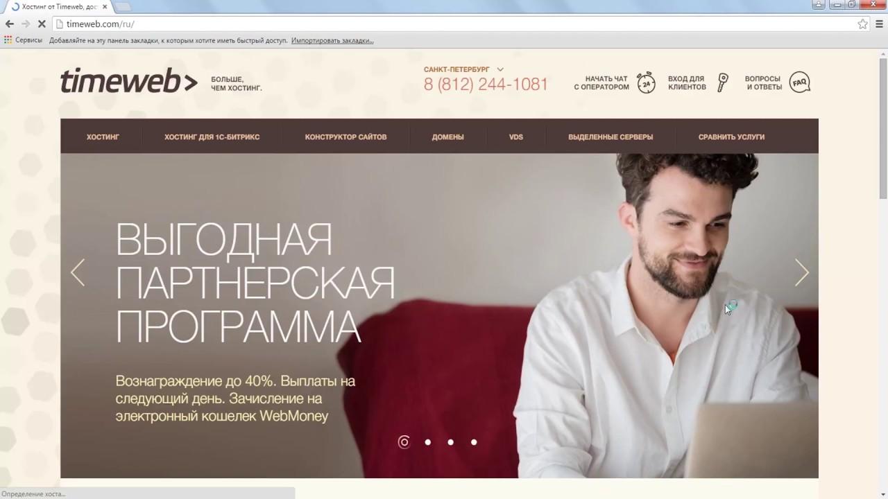 Регистрация и продление домена на хостинге Timeweb