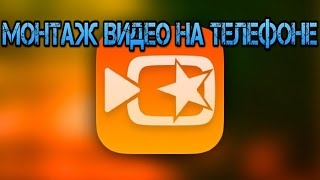 Программа для монтажа видео на телефоне .(В этом видео я показываю программу для редактирования ( монтажа ) видео через телефон. VIVAVIDEO PRO. http://www.androeed.ru/fi..., 2015-08-19T16:33:36.000Z)