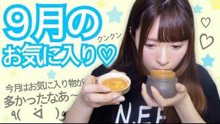 8月のお気に入り https://www.youtube.com/watch?v=b61asZRn-T8 再生リ...