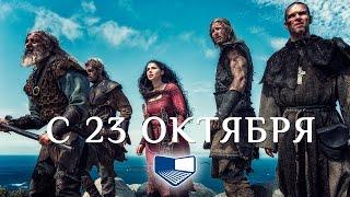 «Викинги» — фильм в СИНЕМА ПАРК
