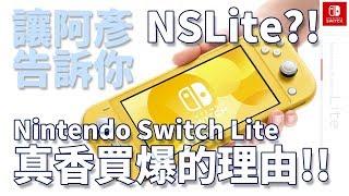 任天堂真香!讓阿彥告訴你Nintendo Switch Lite買爆的理由!!【電玩開箱趣】