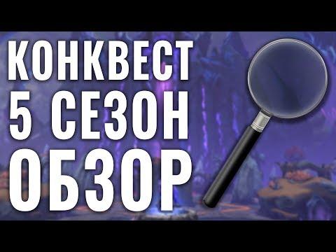 видео: ЧТО ПРОИЗОШЛО С ЗАВОЕВАНИЕМ В 5.1 | conquest