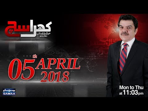 Khara Sach |‬ Mubashir Lucman | SAMAA TV |‬ 05 April 2018