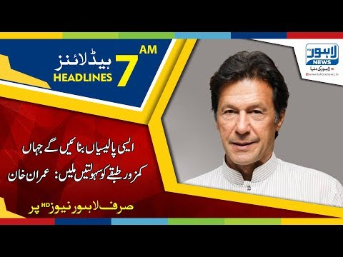 07 AM Headlines Lahore News HD - 27 July 2018