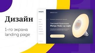 🖥 Дизайн первого экрана Landing Page в Photoshop