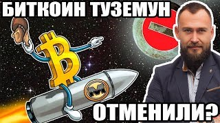 Мистер Фриман о моем заработке на Криптовалюте (Биткоин)