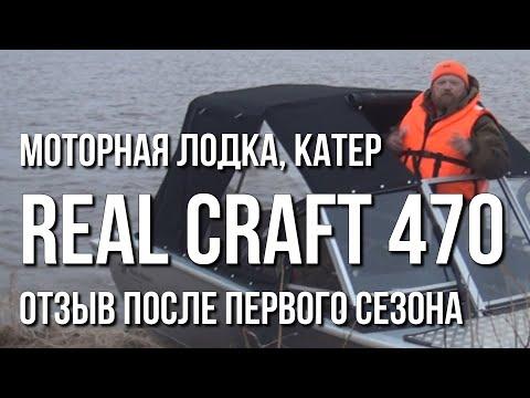 Моторная лодка, катер