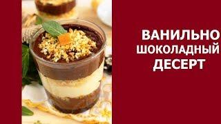 Шоколадно ванильный пудинг, как приготовить вкусный десерт