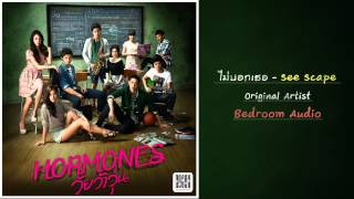 See Scape - ไม่บอกเธอ Ost.Hormones (Official Cover)
