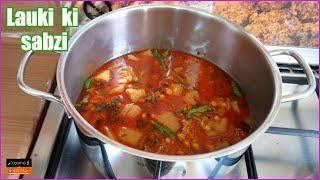 Lauki ki sabzi recipe   homemade restaurant-style lauki chana dal recipe   ghiya ki sabzi-