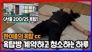 서울 옥탑방 계약하고 청소하는 하루 / 에어컨부터 냉장…