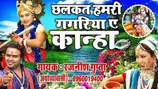 New KRISHANA SONG || छलकता हमरी गगरिया ये कान्हा || By Rajnish Gupta #Ambey Bhakti