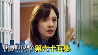 【華麗的反擊】EP65:秀妍找到會長了!  - 東森戲劇40頻道 週一至週五 晚間10點