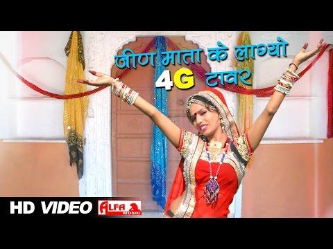 Rajasthani Song Jeen Mata Ke Lagyo 4G Tower | Rajasthani DJ Song 2016