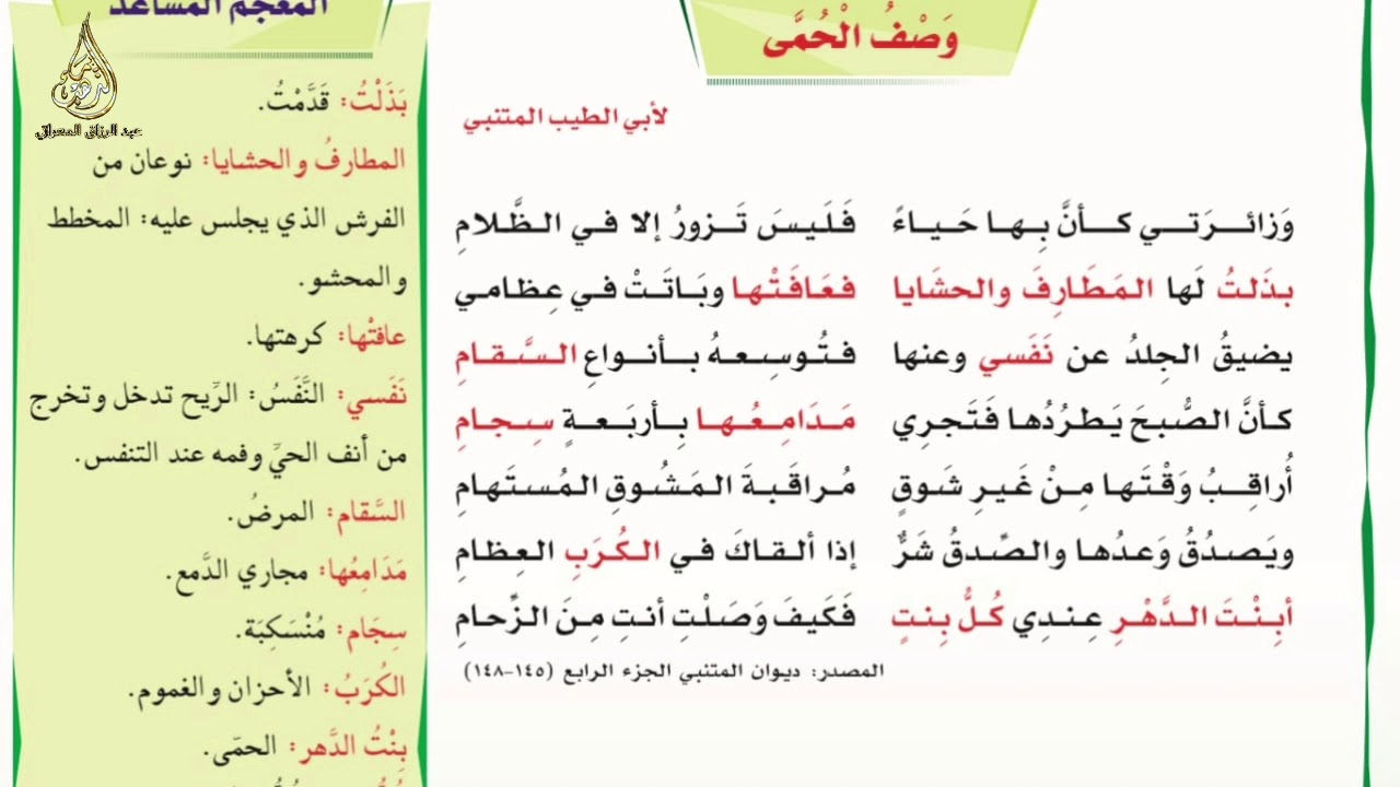وزائرتي كأن بها حياء وصف الحمى للمتنبي ـ المنهج السعودي Youtube