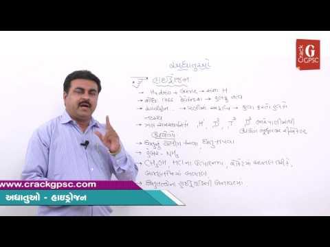 GPSC : General Science (Chemistry) - Nonmetals : HYDROGEN (અધાતુઓ - હાઈડ્રોજન)