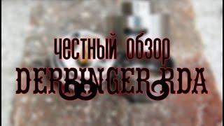Честный обзор Derringer Rda
