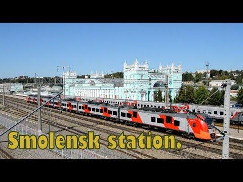 Станция Смоленск