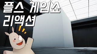 코뿔소경의 6/13 플스 게임쇼 리액션