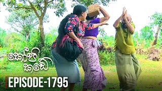 Kopi Kade | Episode 1795 - (2020-09-18) | ITN Thumbnail