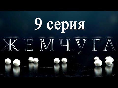 Жемчуга сезон 1 (2016) смотреть онлайн или скачать сериал