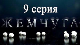 Жемчуга 9 серия - Русские мелодрамы 2016 - Краткое содержание - Наше кино