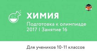 Химия | Подготовка к олимпиаде 2017 | Занятие 16