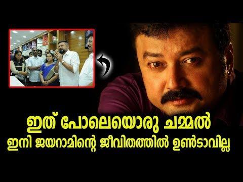 ജയറാമിന്റെ ഇത്രയും കാലത്തെ ജീവിതത്തിനിടിയില് ഇത്രകണ്ട് ചമ്മിയ സംഭവം | Jayaram | Malayalam Film news