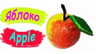 Яблоко. Поделка. Из пенопласта. Лучший мастер-класс / An Apple. Crafts. From foam. Best Master Class