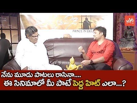 Sirivennela Sitaram Sastry About Gaali Vaaluga Song Composition | #Agnatahavasi Movie | YOYO TV