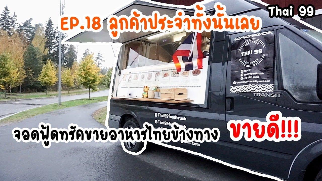 EP.18   จอดฟู้ดทรัคขายอาหารไทยข้างทาง ขายดี!!! 🚐 ลูกค้าประจำทั้งนั้นเลย😍