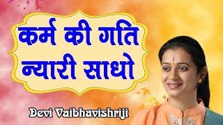 कर्म की गति न्यारी साधो - Devi Vaibhavishriji | Hindi Pravachan Katha - Karm Ki Gati Nyari Sadho