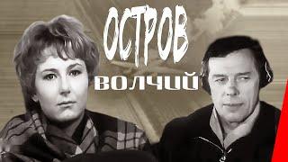 Остров Волчий (1969) фильм