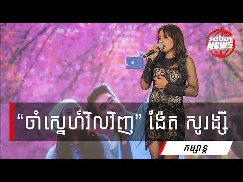 ចាំស្នេហ៍វិលវិញ ដោយ ង៉ែត សូរង្សី I Cham Sne Vil Vinh by So Raingsey