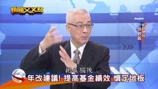 【新聞交叉點】國民黨揆之爭參選爆炸 專訪吳敦義 thumbnail