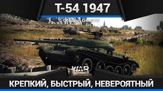 пРОСТО РАЗРЫВАЕТ Ж... Т-54 1947 в War Thunder