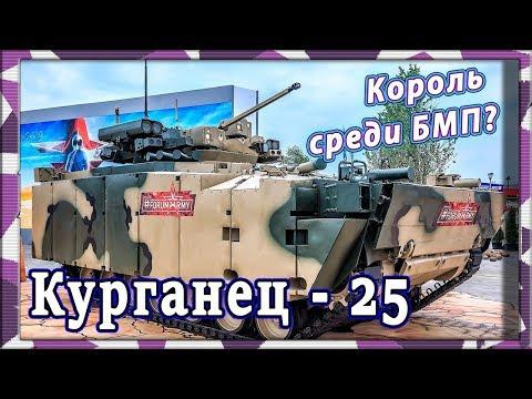 """Есть ли будущее у новой БМП Б-11 """"Курганец-25""""? Перспективная средняя гусеничная платформа."""